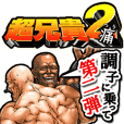 Muscle brothers2