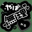 Kawaii! Japanese sticker. BLACK