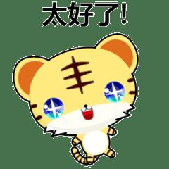 晴天虎 ( 太好了 ).