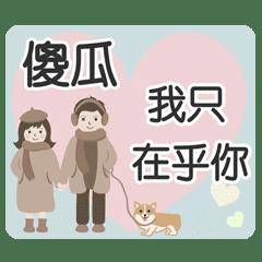 犬の散歩に行こう(ほのぼの告白)