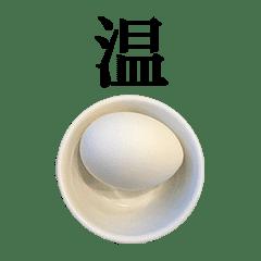モーニング ゆで卵 と 漢字