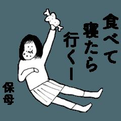HOBO DAYO2! no.8943