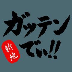 Edogo SHINCHI no.6093