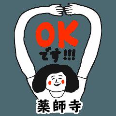 Work KT YAKUSHIJI no.2363