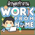 คำพูดทำงาน work from homeครับ