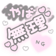 Kawaii! Japanese sticker. PINK&GRAY