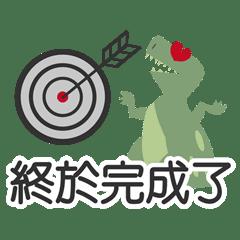 恐竜職場の日常(真の言葉)