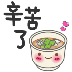 日常用語 ❤ 可愛貼心【3】
