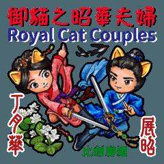 Royal Cat Couples (Zhao Hua Couples)