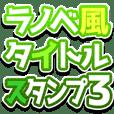 Light novel style Sticker3
