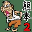 Grandfather of Kumamoto 2