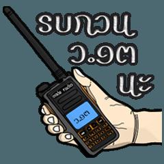 รหัสวิทยุสื่อสารในมือคุณ