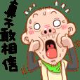 台湾の祖父02