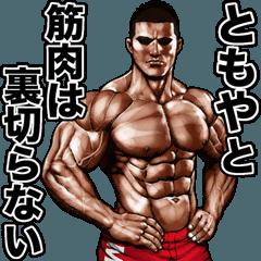 Tomoya dedicated Fine macho sticker 2