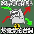 骷髏生物~炒股票的台詞2