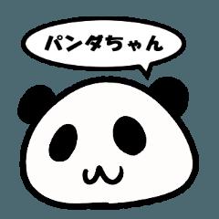 パンダちゃんとヒトコト