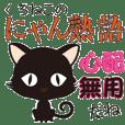 黒猫のにゃん熟語(四字熟語)