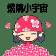 花仙娘 -嫵媚萬千