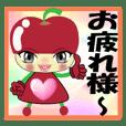 りんごちゃん パートナー編