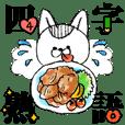 """Yojijukugo"" of cat brothers"