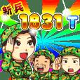 新兵 1831T