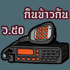 รหัสวิทยุสื่อสารของไทย EP.2