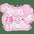 ♡量産型スタンプ③♡【推し写真加工も♡】