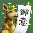 KANJI Kangaroo