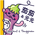 茄茄 & 元元 (第一波)