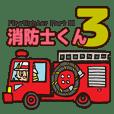 firefighter 3.0
