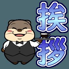 太っちょカワウソくん【挨拶・応対編】