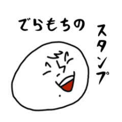 Deramochi Sticker