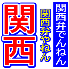KANSAI DIALECT TIGER STAMP 002