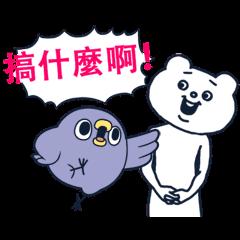 """異常激動又麻煩★懶得""""鳥""""你 × Betakkuma"""