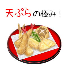 Extreme tempura! Tempura of my youth!