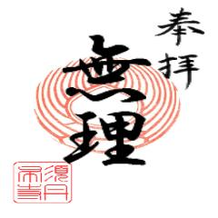 goshuin6