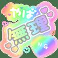 ♡量産型文字スタンプ♡虹色