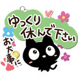 Very cute black cat. (Long word version)