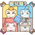 T.7.B-齿兄弟物语3-大叔的逆袭(繁体中文版)