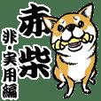 柴犬スタンプ7~赤柴~非・実用編