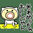 てん助 1(関西弁・大阪弁)