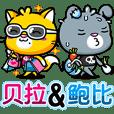 Bella & Bobbie 1 (Chinese)