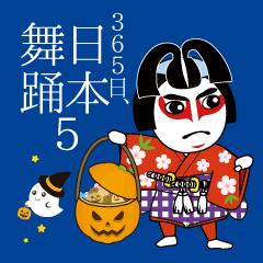 365days, Japanese dance 5_EVENT