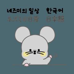 可愛いネズミの日常 (日本語&韓国語)