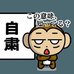 Fan Fan monkey animation 4