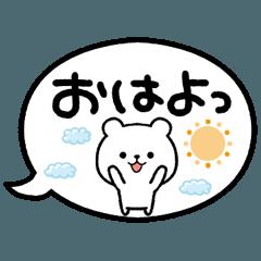 一言返事用☆ちびくま【ふきだしセット】