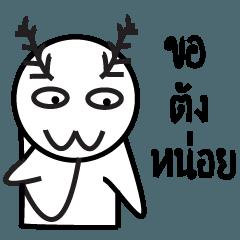 Wun Wun 2 Daily