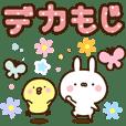 可愛いうさぎさんのスタンプ6 ~デカ文字~
