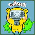 หมีนอยด์ ถอยห่าง X COVID-19