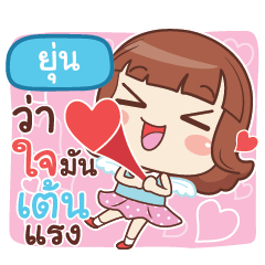 YUN2 lookchin with pupply love